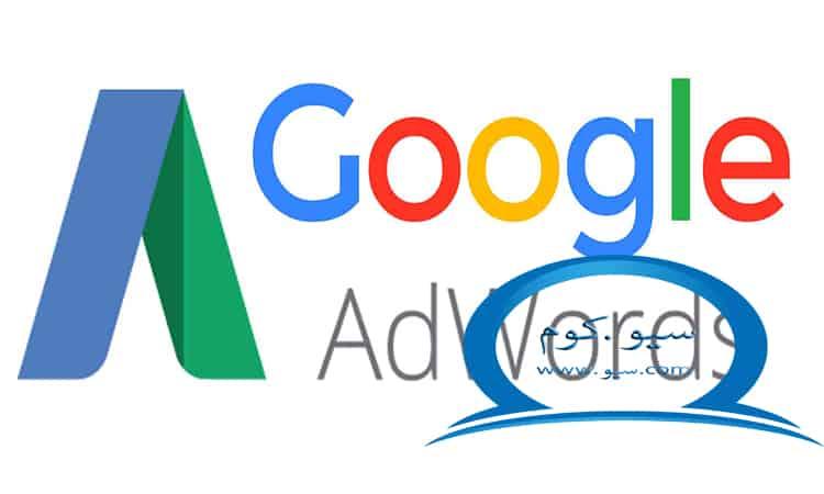جوجل ادورد - AdWords