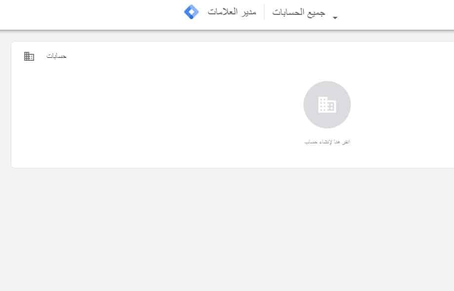 جوجل تاج منجر