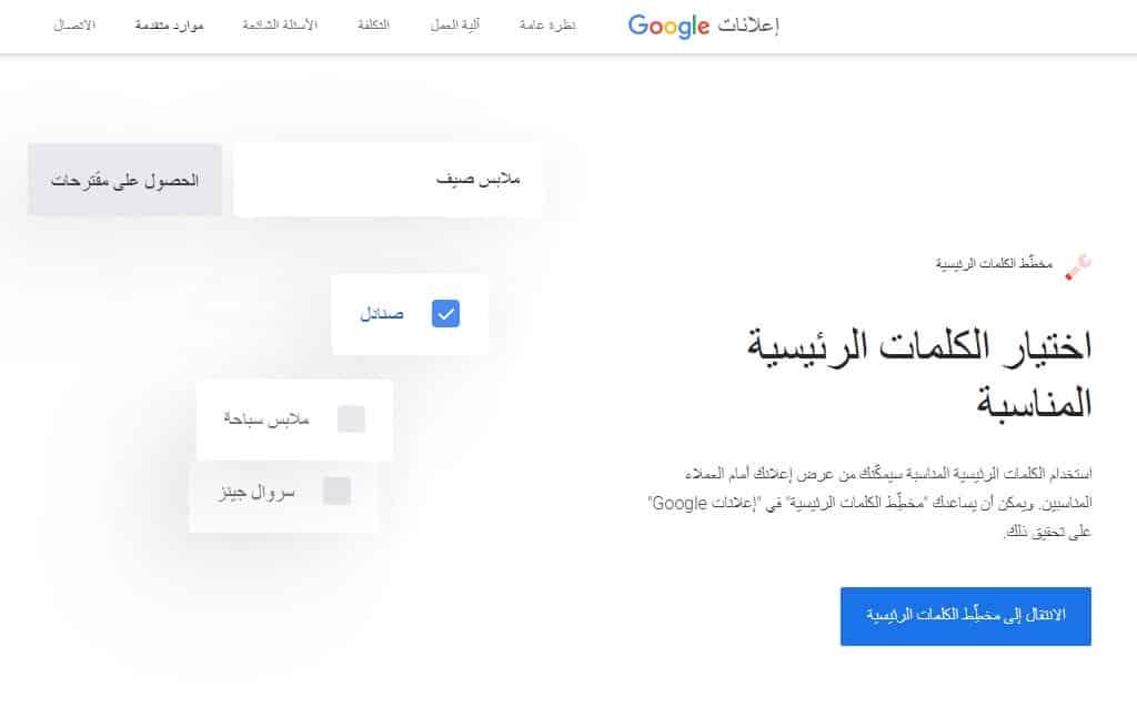 جوجل كيورد بلانر