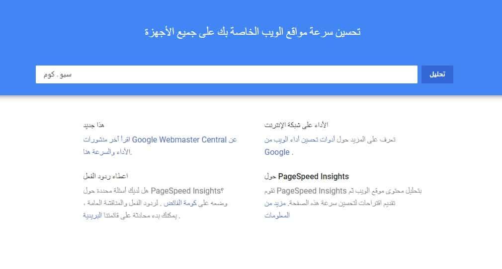 قياس سرعة الموقع PageSpeed Insights