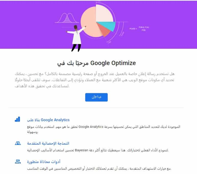 اداة Google Optimize