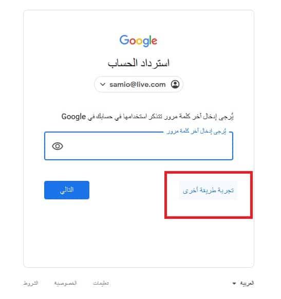استعادة حساب جوجل بطريقة اخرى