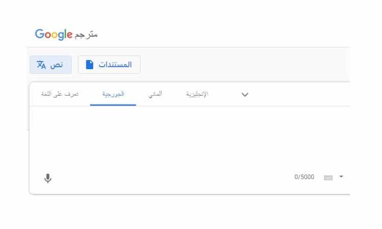 ترجمة جوجل للكلام المباشر