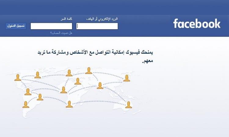الدخول الى الفيس بوك الخاص بي
