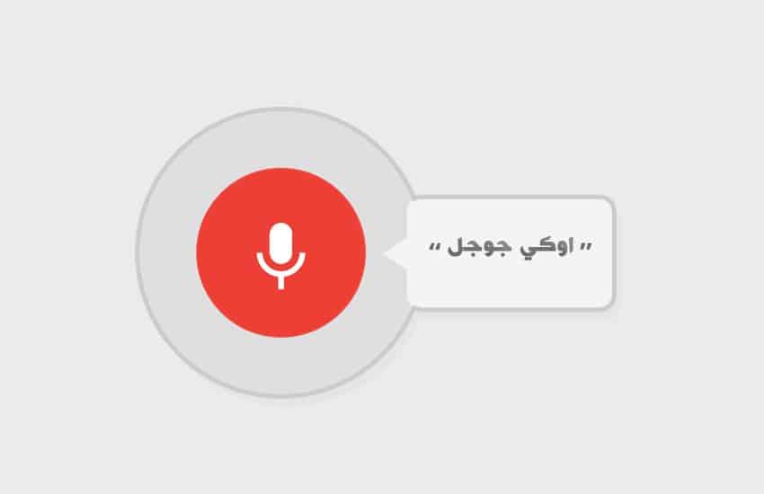 اوكي جوجل