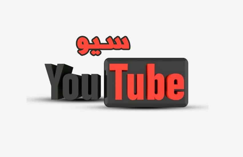 يوتيوب سيو