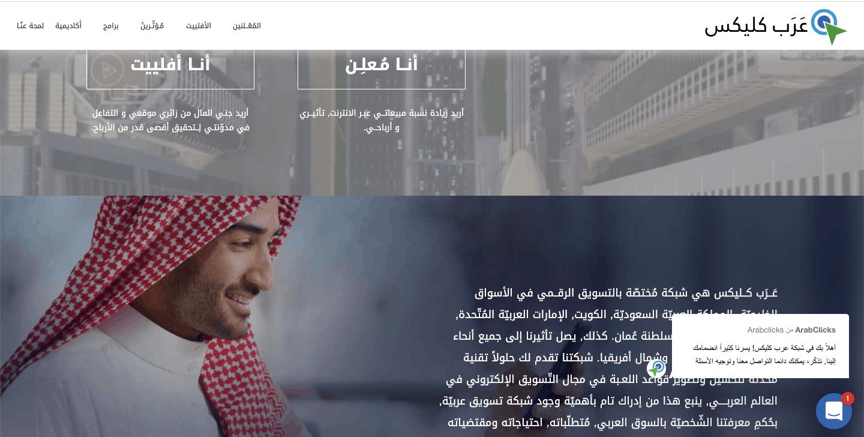 افضل شبكة للتسويق بالعمولة في العالم العربي ، عرب كليكس