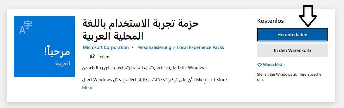 اللغة العربية في ويندوز 10