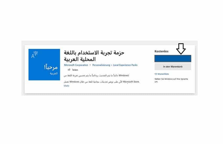 تغيير لغة ويندوز 10 للغة العربية