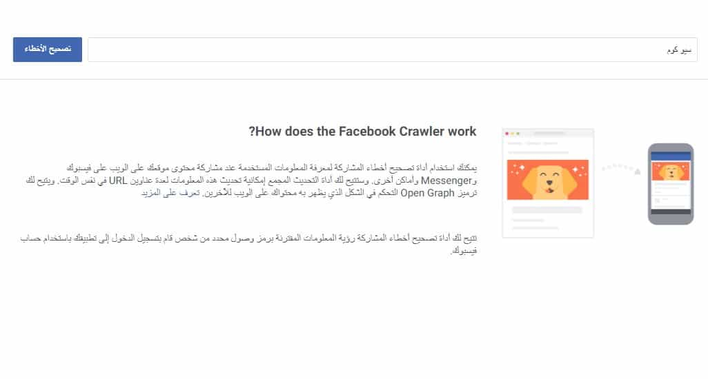 أداة تصحيح الصور المصغرة فيسبوك
