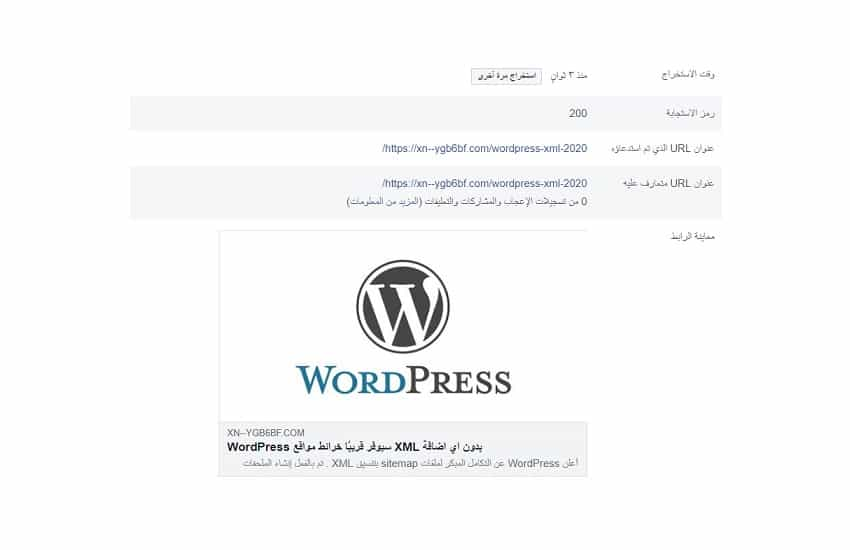 Photo of WordPress:إصلاح مشكلة الصورة عند مشاركة المقال على Facebook