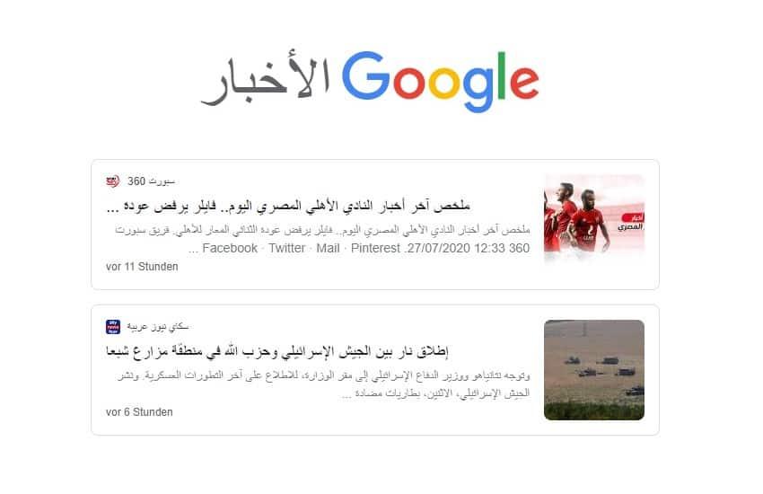أخبار جوجل تصميم جديد