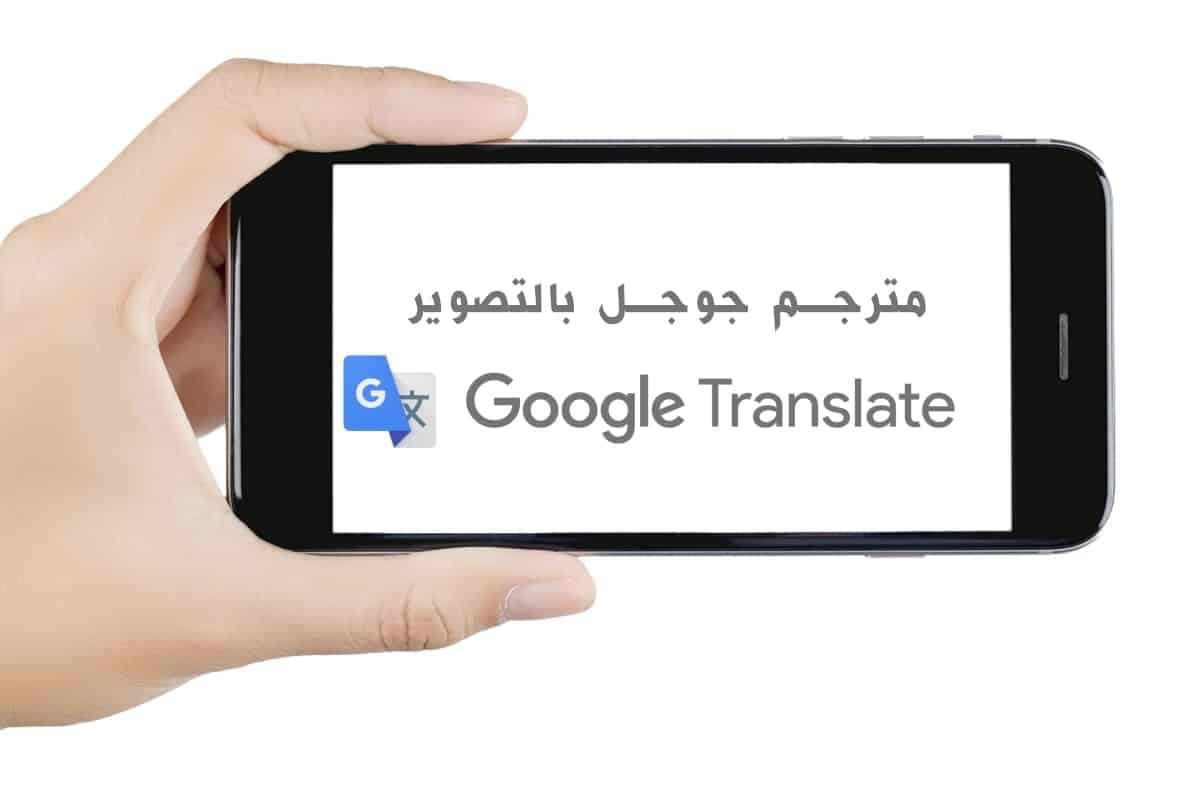 مترجم جوجل بالتصوير Google Translate Images - thaqafamall ثقافة مول