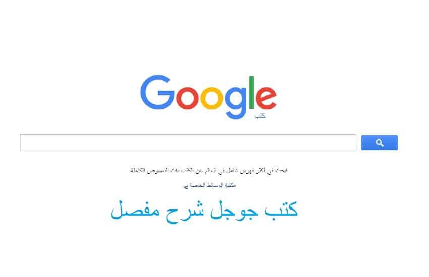 جوجل بوكس