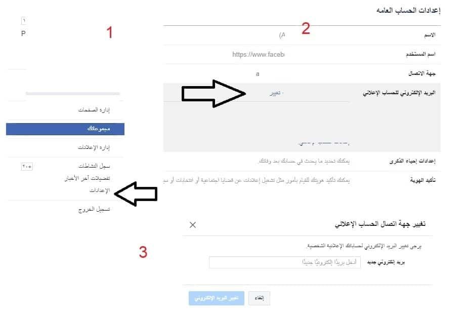 الفيس بوك تغيير عنوان البريد 1الإلكتروني