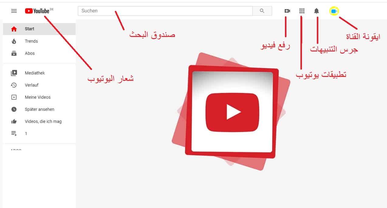 صورة توضيحية صفحة اليوتيوب