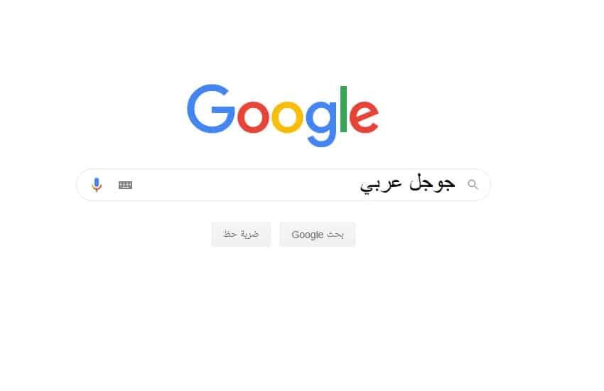 جوجل بالعربية
