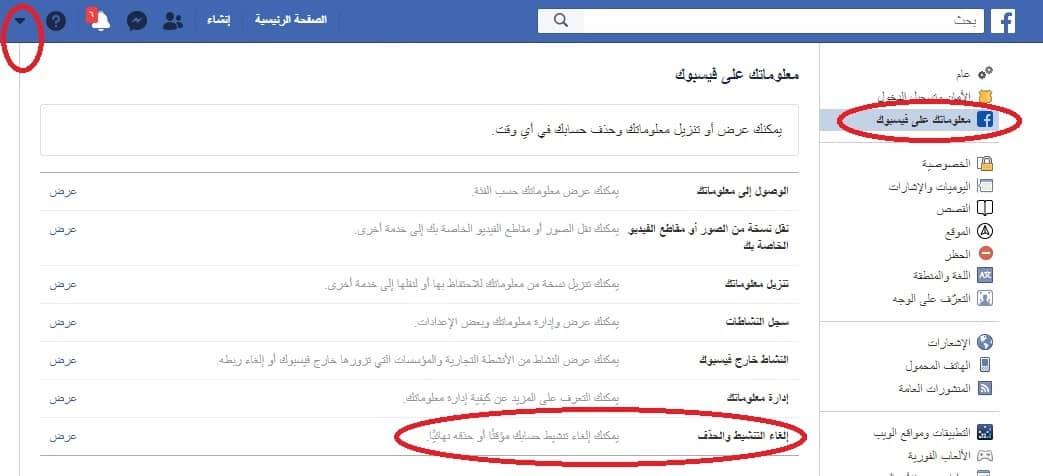 الغاء التنشيط والحذف فيس بوك