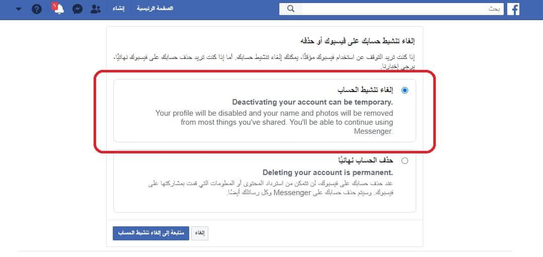 الغاء تنشط حساب فيسبوك