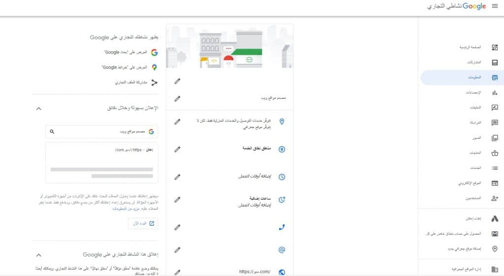 تعديل الاعدادت في جوجل بيزنس