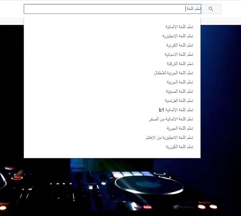 الكلمات الرئيسية يوتيوب