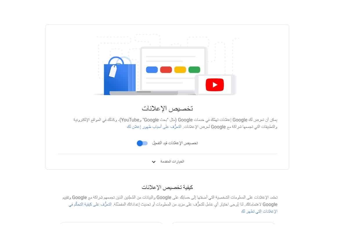 تعطيل إعلانات جوجل