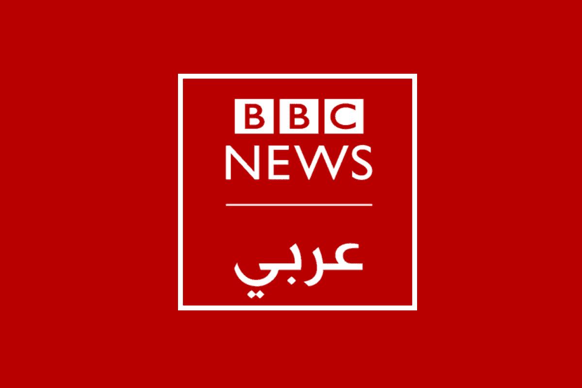 بي بي سي عربي مباشر