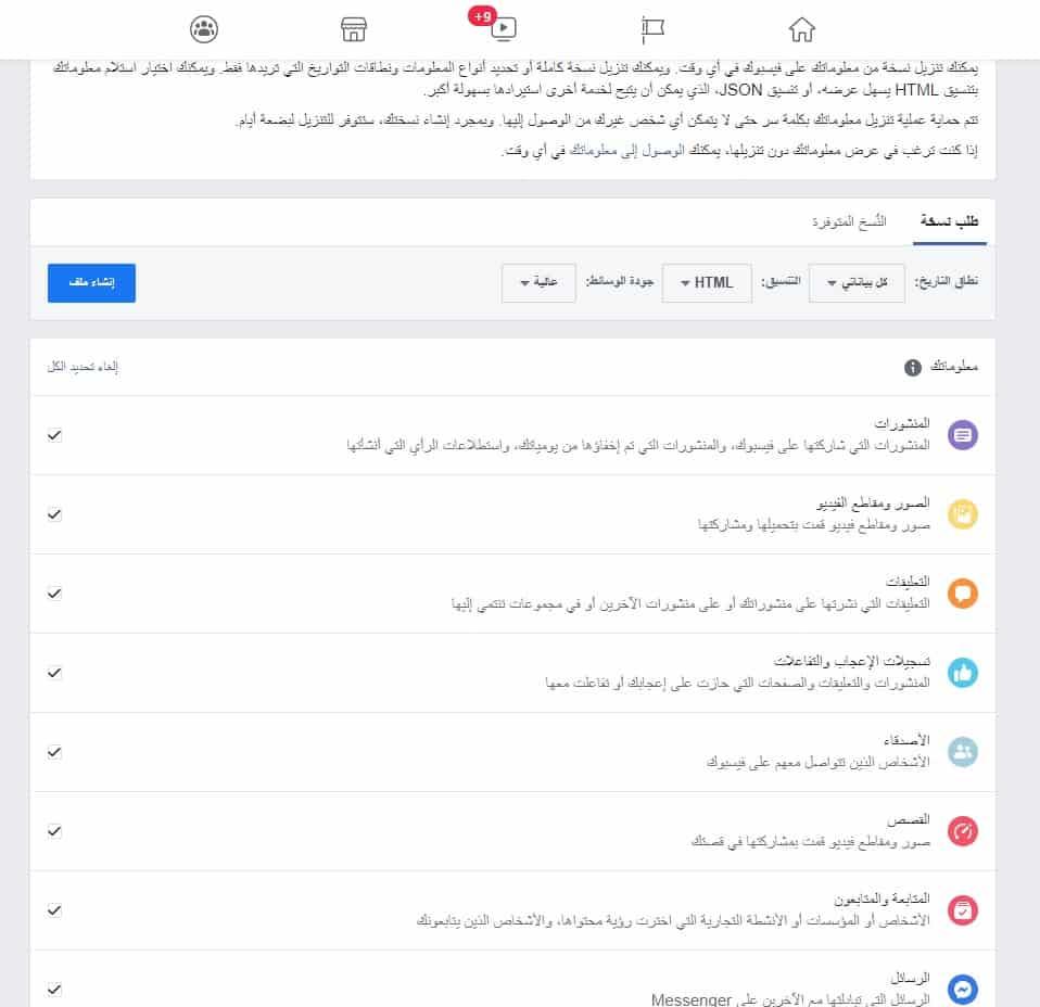انشاء ملف معلومات حساب الفيس بوك