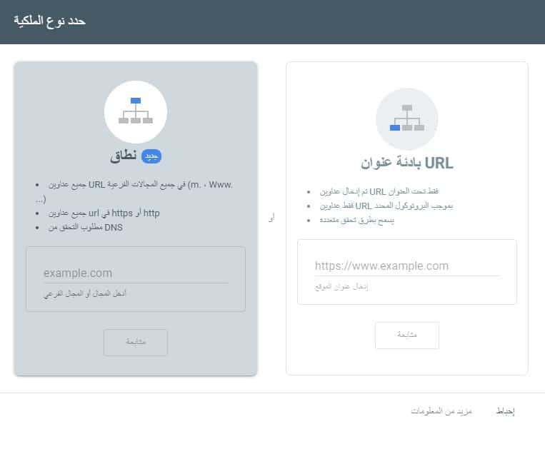 أدوات مشرفي المواقع جوجل التحقق من الموقع