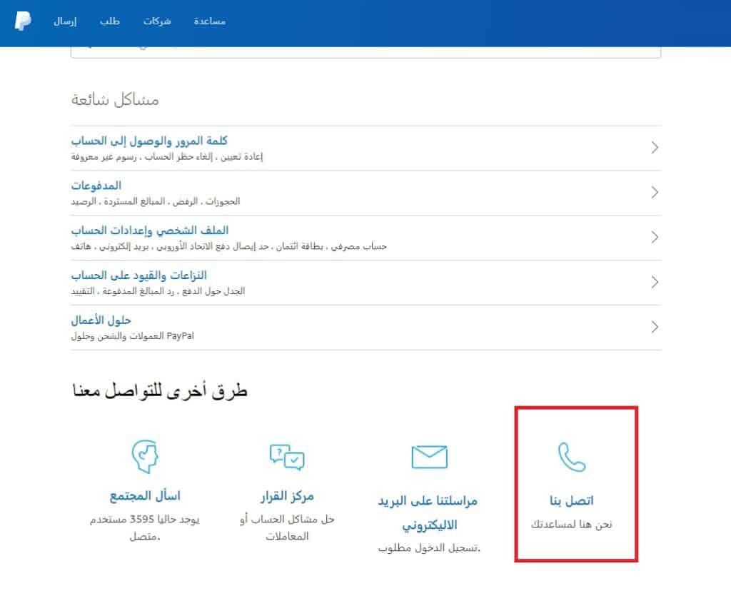 طريقة التواصل مع دعم باي بال العربي بالهاتف مجانا