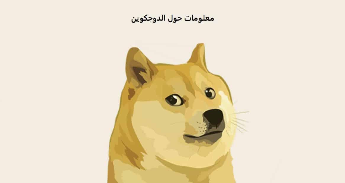 كيفية شراء الدوجكوين Dogecoin