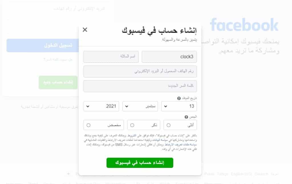 انشاء حساب فيس بوك جديد