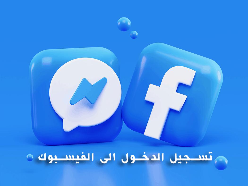 تسجيل الدخول الى الفيسبوك