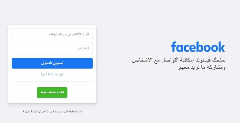 تسجيل دخول فيسبوك