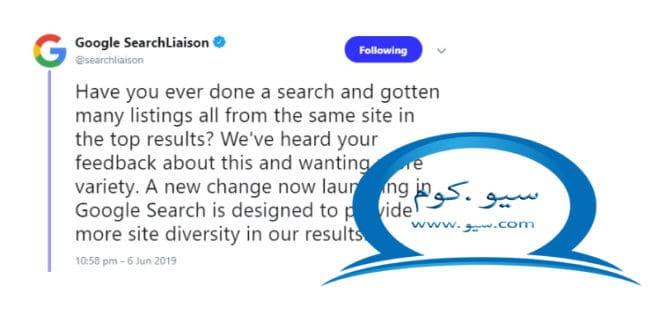 جوجل و تنوع الصفحات