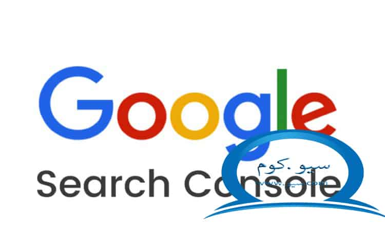 Search Console google - اشعار من جوجل