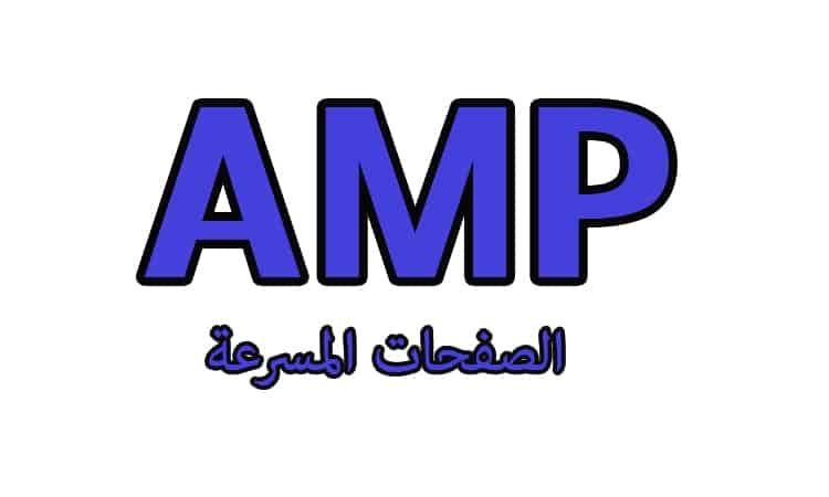 الصفحات المسرعة AMP