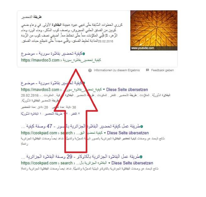 جوجل الذكاء الاصطناعي RankBrain