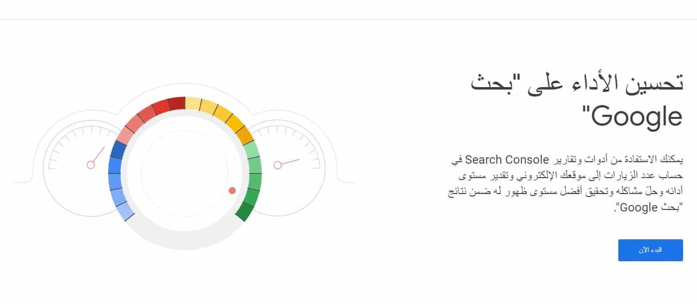 إنشاء حساب Google Search Console
