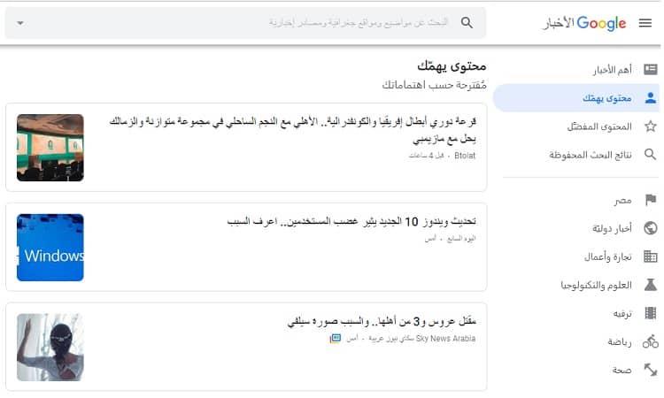 اضافة موقعك لاخبار جوجل Google News شرح تفصيلي