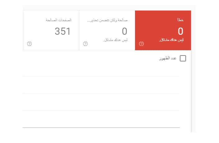 أدوات مشرفي المواقع جوجل - الفهرس والتغطية