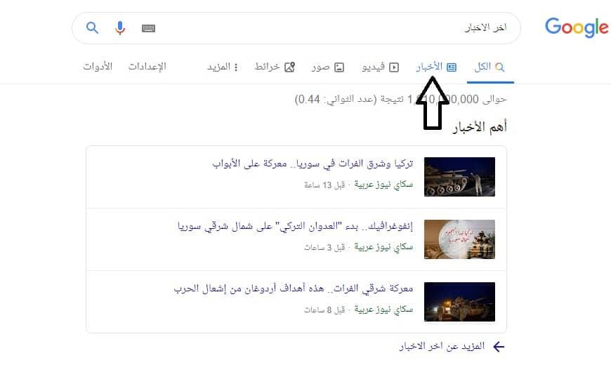 اهم الاخبار في اخبار جوجل