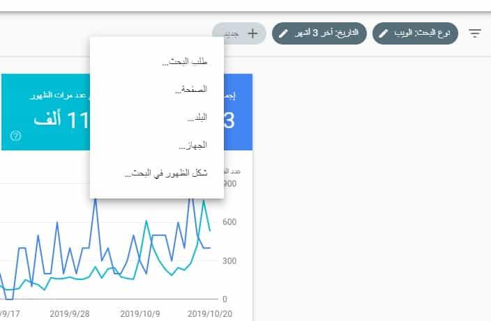 أدوات مشرفي المواقع جوجل - عوامل تصفية الاستعلام