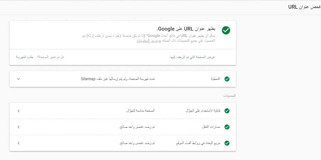 أدوات مشرفي المواقع جوجل - فحص عنوان URL