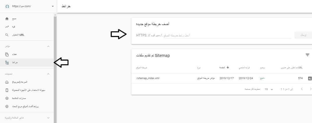 مثال لاضافة سايت ماب الى جوجل