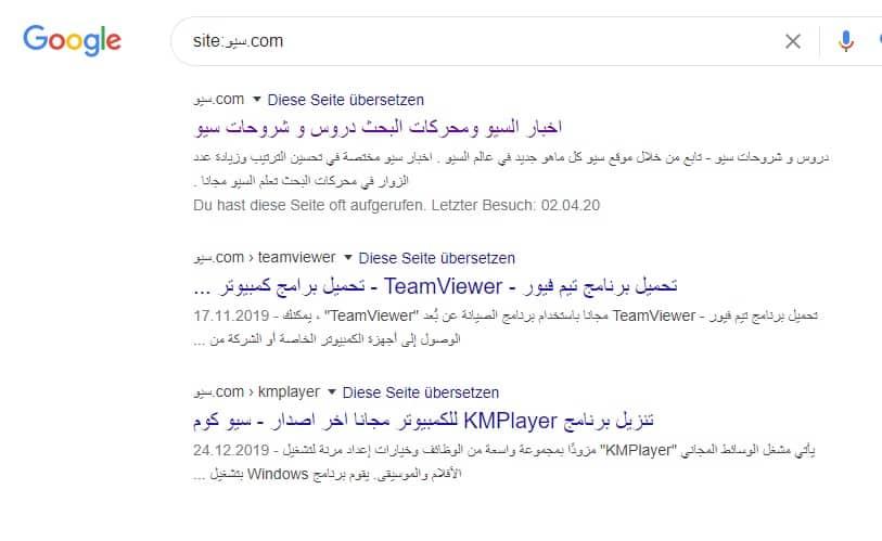 فهرسة الموقع في جوجل