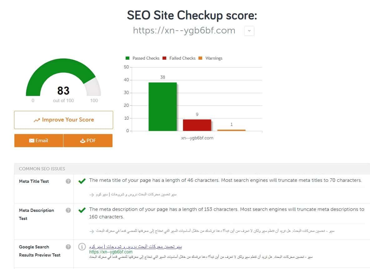 مواقع فحص توافق الموقع مع السيو ادوات سيو SEO Site Checkup