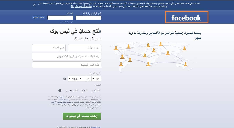 الدخول الى الفيس بوك من الكمبيوتر