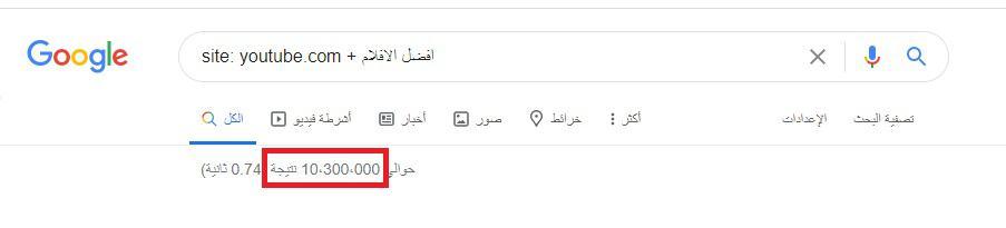 نتائج البحث عن الكلمة الرئيسية في جوجل