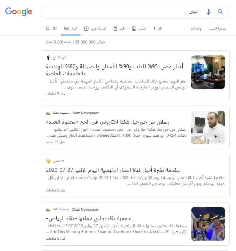 نتائج بحث اخبار جوجل